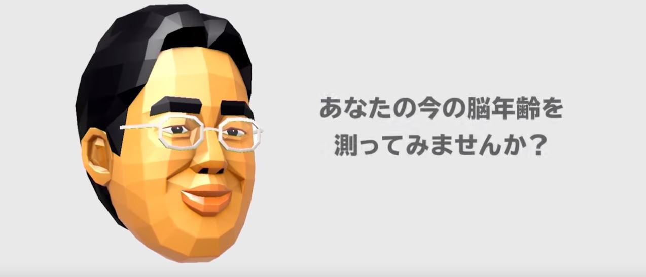 Nintendo reveals Brain Age coming to Switch