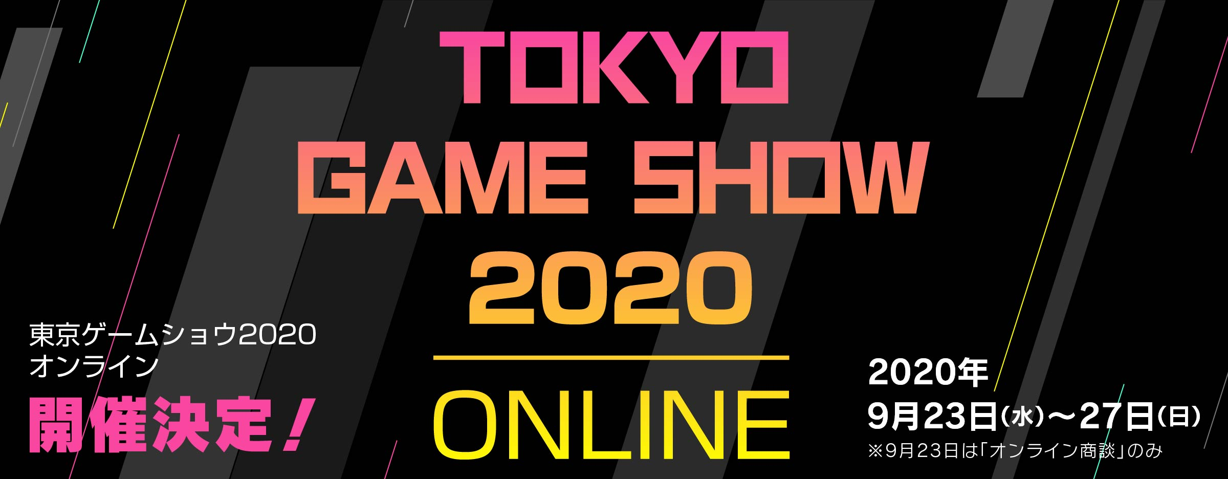 Tokyo Game Show 2020 going online